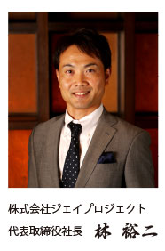 代表取締役社長 林裕二