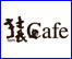 猿Cafe