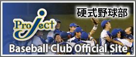 野球部バナー